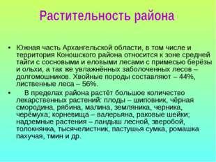 Южная часть Архангельской области, в том числе и территория Коношского район
