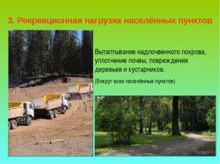 3. Рекреационная нагрузка населённых пунктов Вытаптывание надпочвенного покро