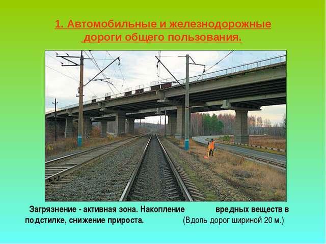 1. Автомобильные и железнодорожные дороги общего пользования. Загрязнение - а...