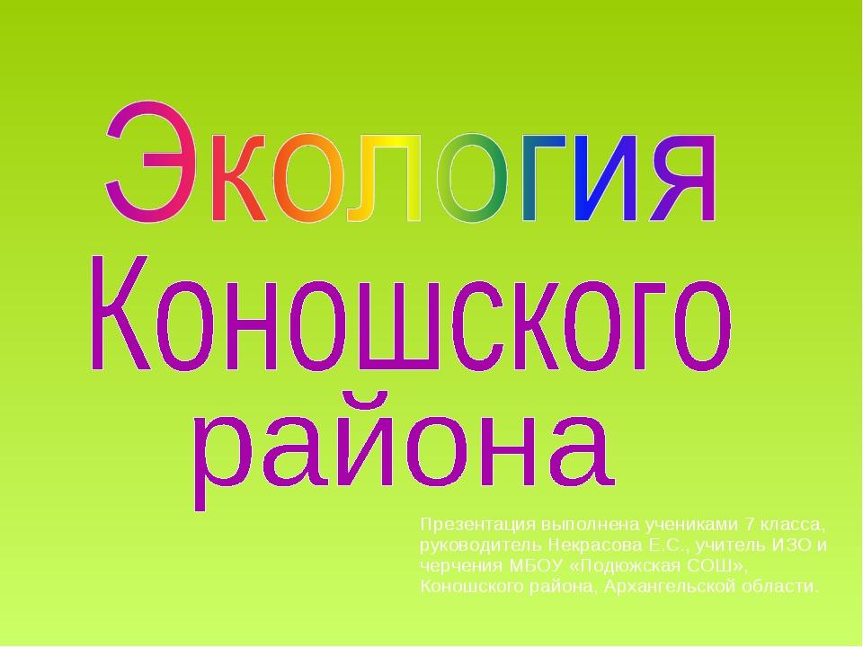 Презентация выполнена учениками 7 класса, руководитель Некрасова Е.С., учител...