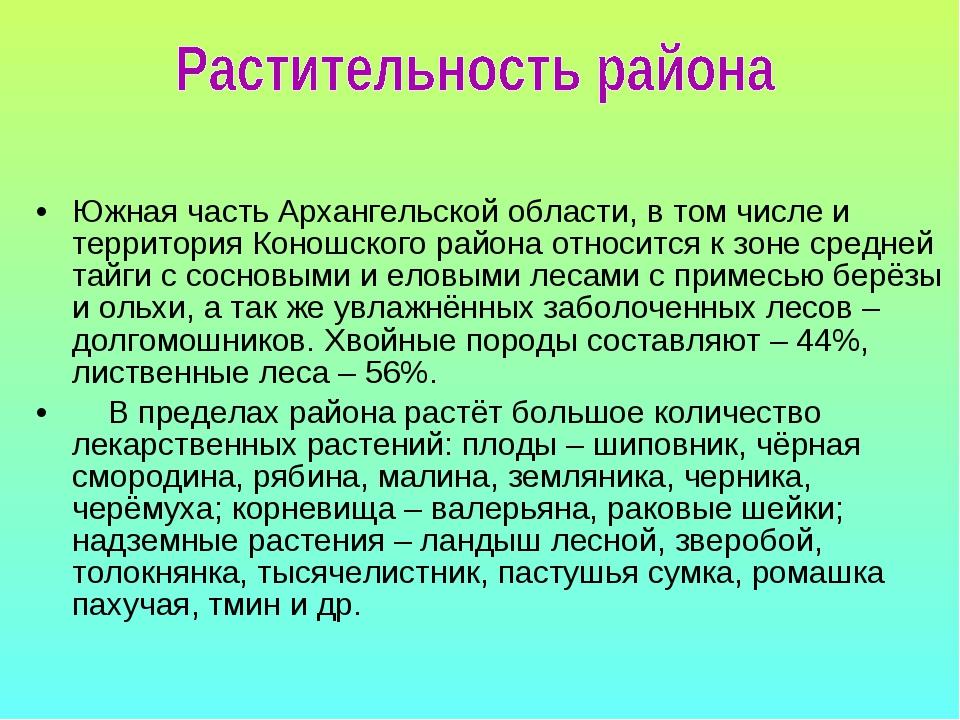 Южная часть Архангельской области, в том числе и территория Коношского район...