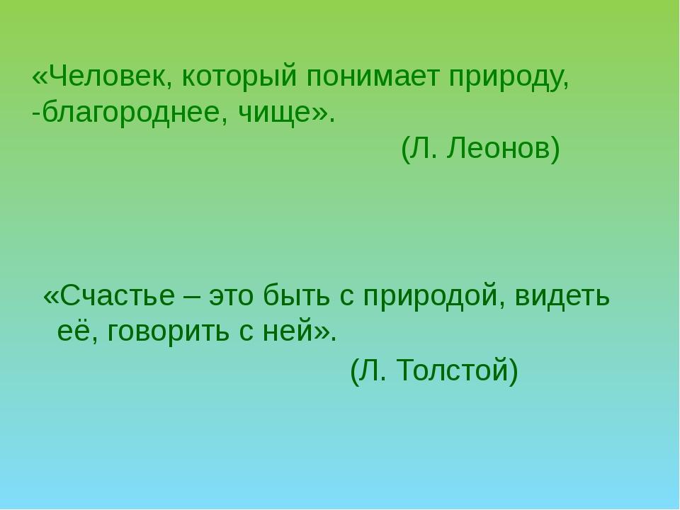 «Человек, который понимает природу, -благороднее, чище». (Л. Леонов) «Счастье...