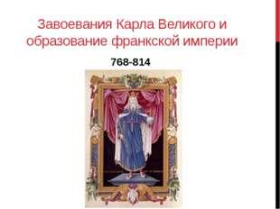 Завоевания Карла Великого и образование франкской империи 768-814