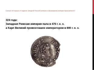 Сколько лет прошло от падения Западной Римской империи и образованием импери