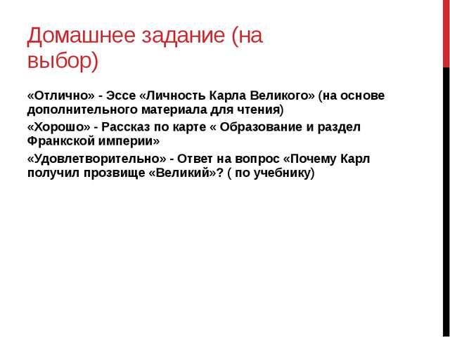 Домашнее задание (на выбор) «Отлично» - Эссе «Личность Карла Великого» (на ос...