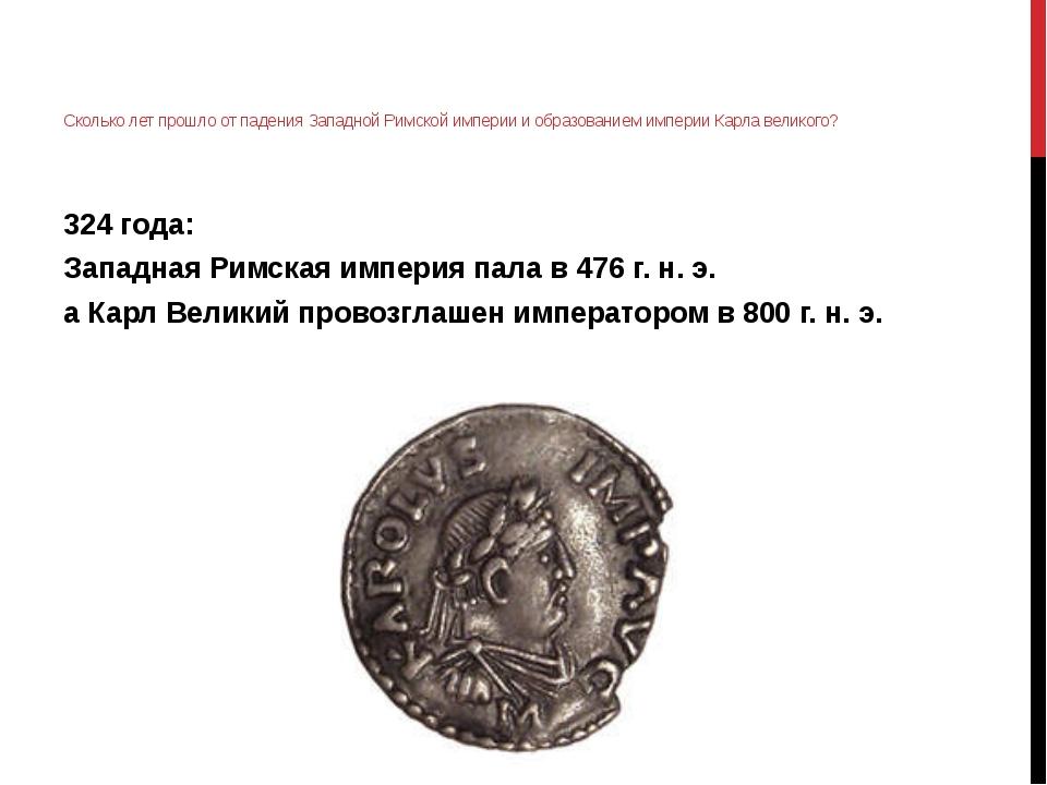 Сколько лет прошло от падения Западной Римской империи и образованием импери...