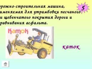 5 Дорожно-строительная машина, применяемая для утрамбовки песчаного или щебен