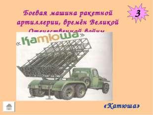 3 Боевая машина ракетной артиллерии, времён Великой Отечественной войны. «Кат