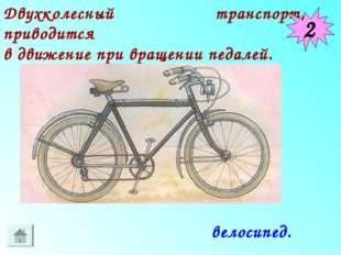 Двухколесный транспорт, приводится в движение при вращении педалей. 2 велосип