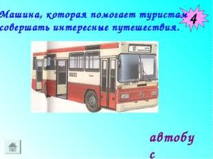 4 Машина, которая помогает туристам совершать интересные путешествия. автобус