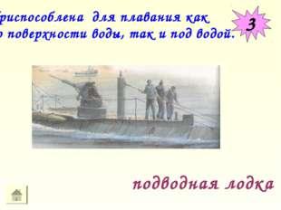 подводная лодка 3 Приспособлена для плавания как по поверхности воды, так и п