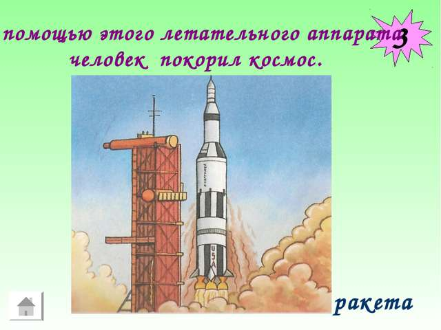 3 С помощью этого летательного аппарата человек покорил космос. ракета