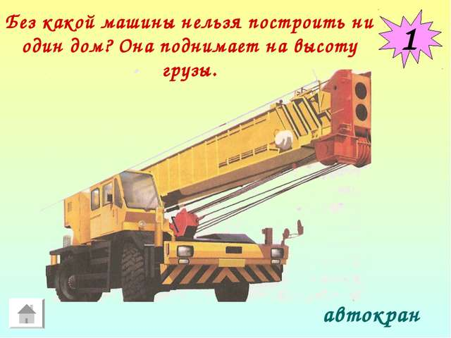 1 Без какой машины нельзя построить ни один дом? Она поднимает на высоту груз...