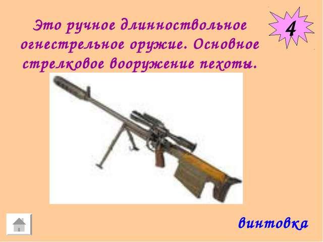 4 Это ручное длинноствольное огнестрельное оружие. Основное стрелковое вооруж...