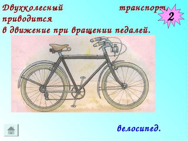 Двухколесный транспорт, приводится в движение при вращении педалей. 2 велосип...