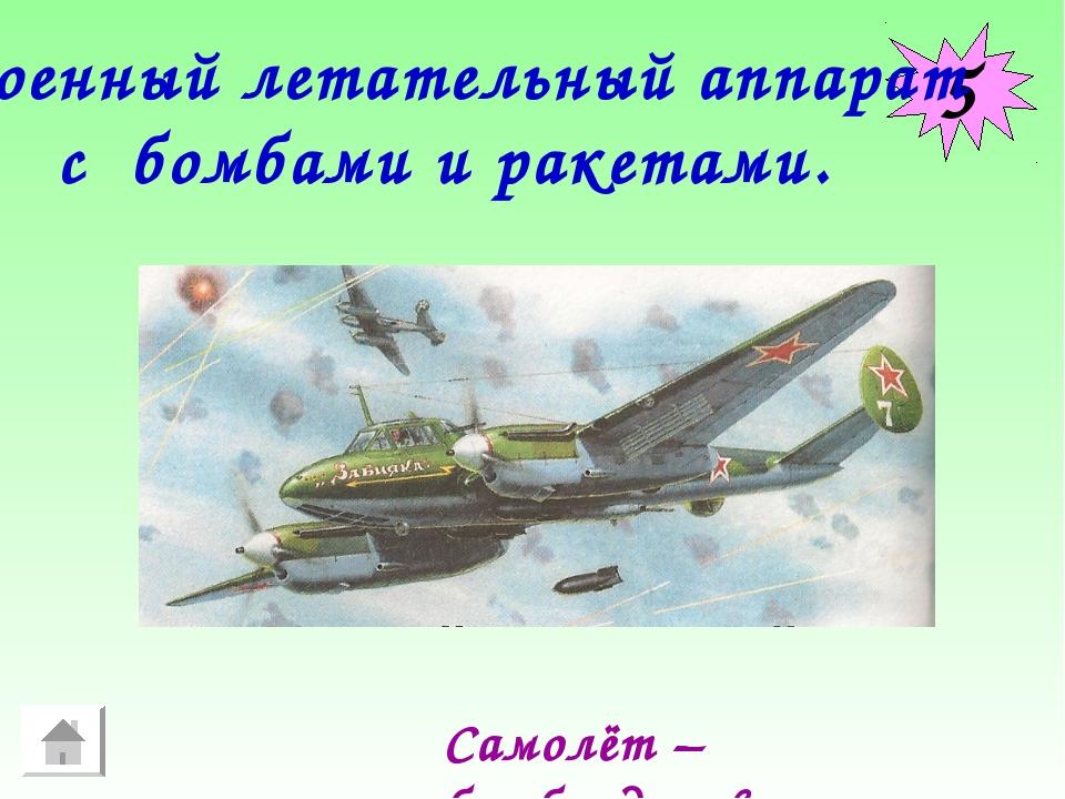 5 Военный летательный аппарат с бомбами и ракетами. Самолёт – бомбардировщик