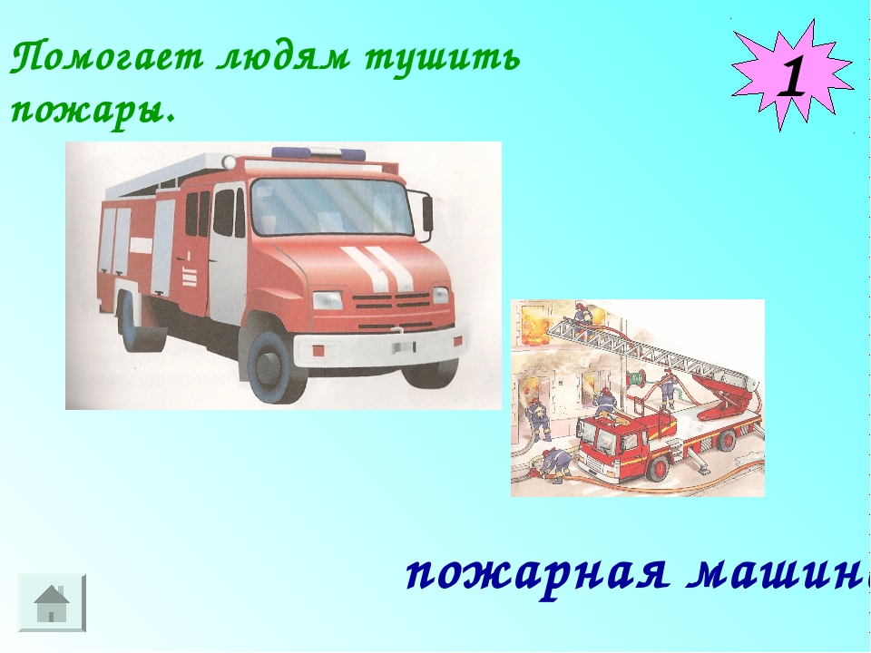 Помогает людям тушить пожары. пожарная машина 1