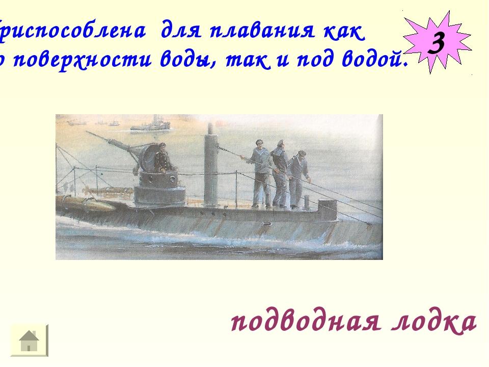 подводная лодка 3 Приспособлена для плавания как по поверхности воды, так и п...