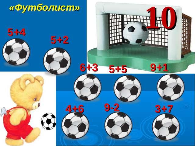 10 9+1 9-2 5+2 4+6 5+5 6+3 5+4 3+7 «Футболист»