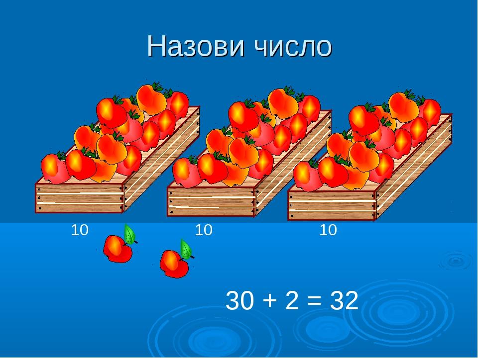 Назови число 30 + 2 = 32 10 10 10