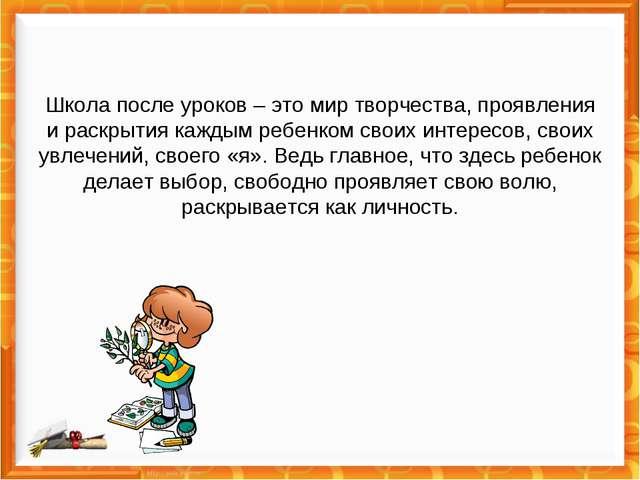 Школа после уроков – это мир творчества, проявления и раскрытия каждым ребенк...