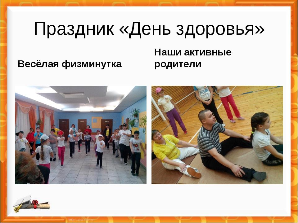 Праздник «День здоровья» Весёлая физминутка Наши активные родители