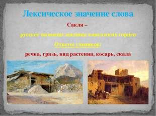 Сакля – русское название жилища кавказских горцев Ответы учеников: речка, гря
