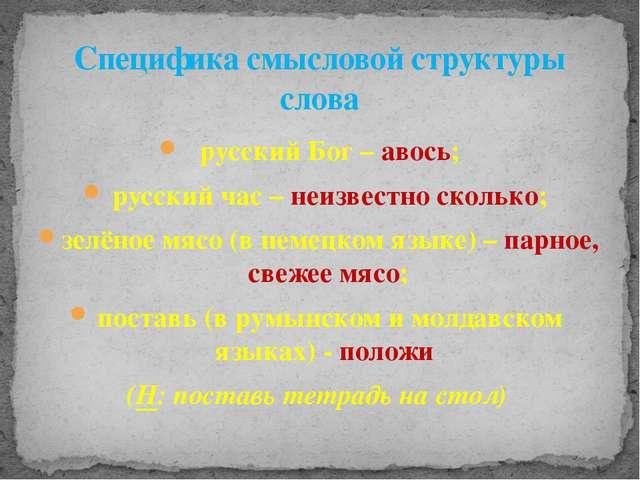 русский Бог – авось; русский час – неизвестно сколько; зелёное мясо (в немецк...