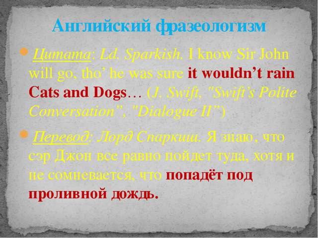 Цитата: Ld. Sparkish. I know Sir John will go, tho' he was sure it wouldn't r...
