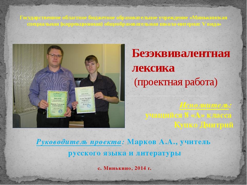 Руководитель проекта: Марков А.А., учитель русского языка и литературы с. Мин...
