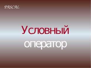 Составной оператор Слова Begin и End называются операторными скобками End опе