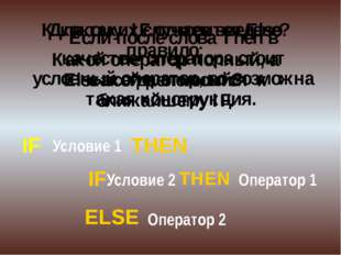 THEN Оператор 1 Оператор 2 ELSE Условие 1 IF THEN IF Условие 2 Если же требуе