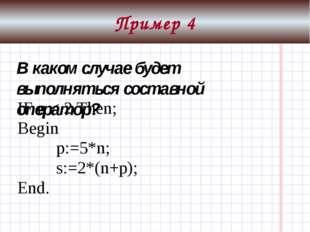 Пример 5 x:=1; y:=-1; z:=0; IF x > 0 Then IF y > 0 Then z:=1 Else z:=2; Вычис