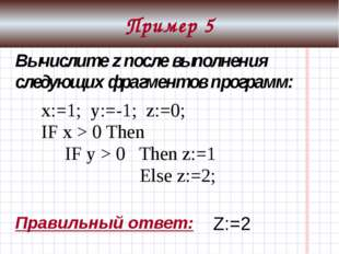 Пример 6 x:=1; y:=-1; z:=0; IF x < 0 Then IF y > 0 Then z:=1 Else z:=2; Вычис