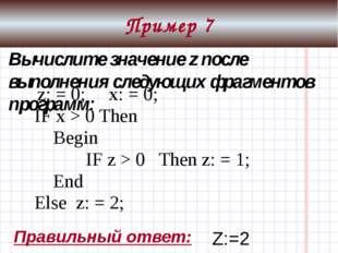 Пример 3. Составьте программу вычисления значений f (x) при различных значени
