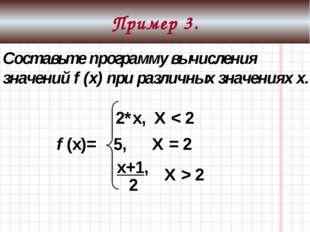 Program Zadacha; Var x,f : Real; Begin Read (x); If x < 2 Then f:=2*x; Writel