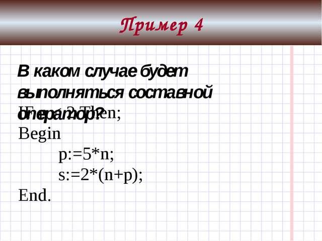 Пример 5 x:=1; y:=-1; z:=0; IF x > 0 Then IF y > 0 Then z:=1 Else z:=2; Вычис...