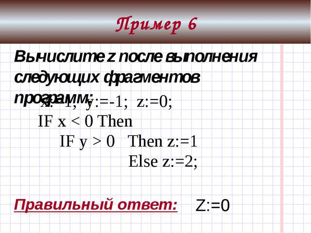 Пример 7 z: = 0; x: = 0; IF x > 0 Then Begin IF z > 0 Then z: = 1; End Else z...