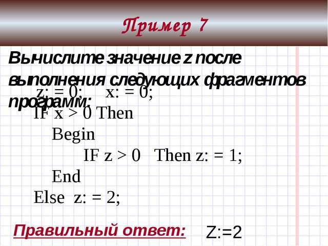 Пример 3. Составьте программу вычисления значений f (x) при различных значени...