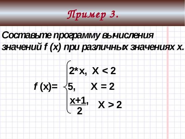 Program Zadacha; Var x,f : Real; Begin Read (x); If x < 2 Then f:=2*x; Writel...