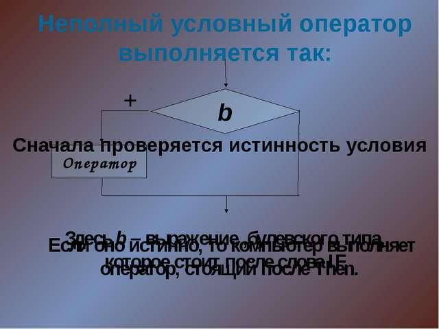 Пример 2 X:= 0; IF x > 0 Then a:=2* x; ('X=',X)
