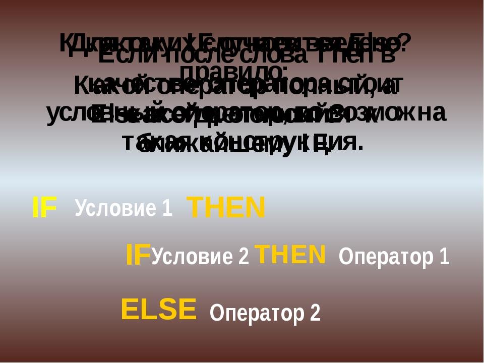 THEN Оператор 1 Оператор 2 ELSE Условие 1 IF THEN IF Условие 2 Если же требуе...