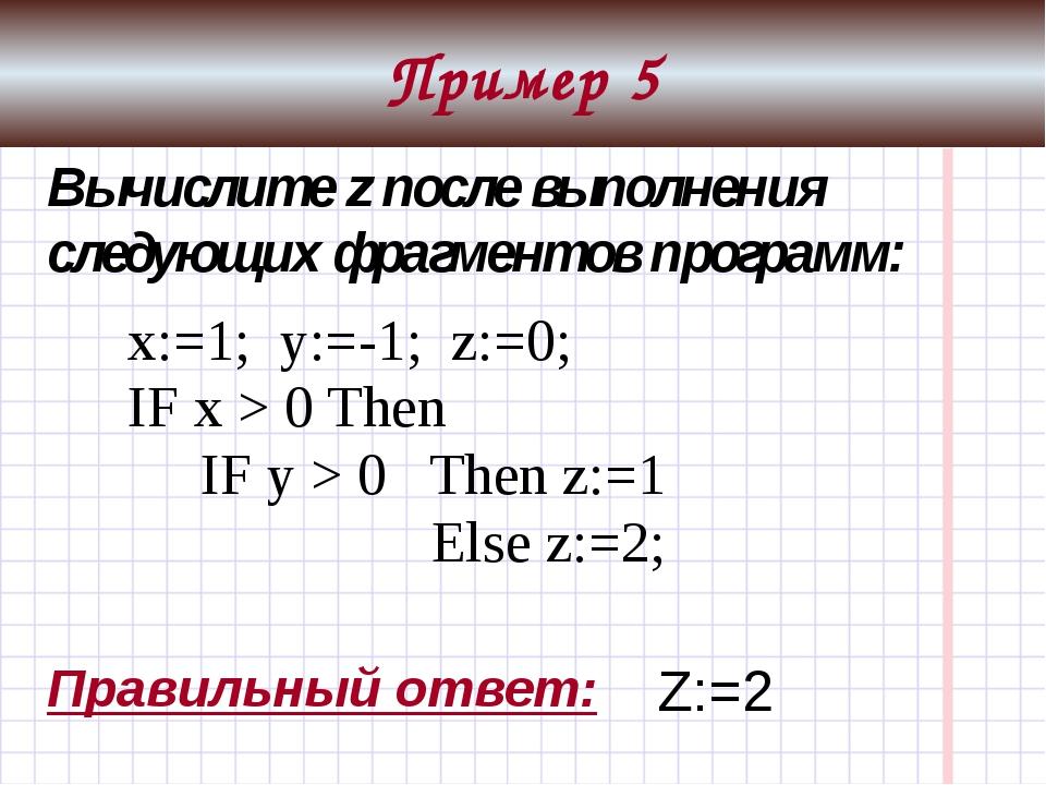 Пример 6 x:=1; y:=-1; z:=0; IF x < 0 Then IF y > 0 Then z:=1 Else z:=2; Вычис...