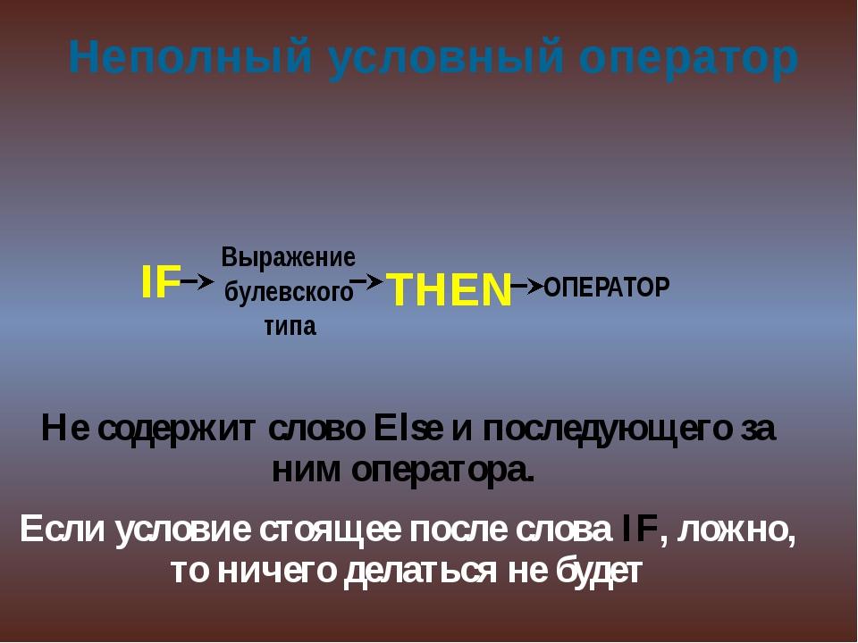 Неполный условный оператор выполняется так: b Оператор + Сначала проверяется...