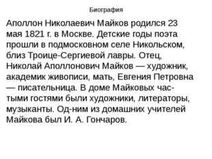 Биография Аполлон Николаевич Майков родился 23 мая 1821 г. в Москве. Детские