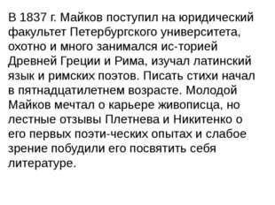 В 1837 г. Майков поступил на юридический факультет Петербургского университет