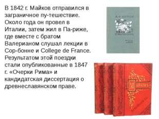 В 1842 г. Майков отправился в заграничное путешествие. Около года он провел
