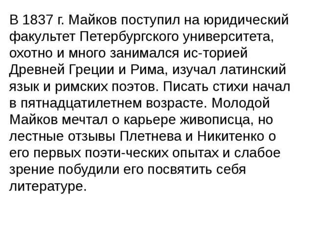 В 1837 г. Майков поступил на юридический факультет Петербургского университет...