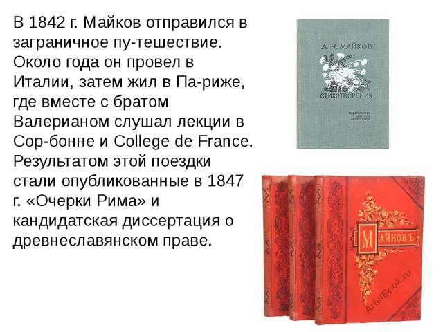 В 1842 г. Майков отправился в заграничное путешествие. Около года он провел...