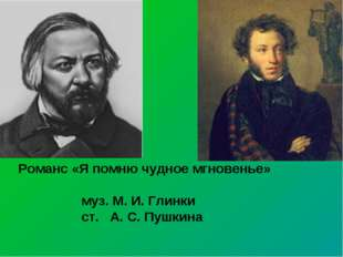 Романс «Я помню чудное мгновенье» муз. М. И. Глинки ст. А. С. Пушкина